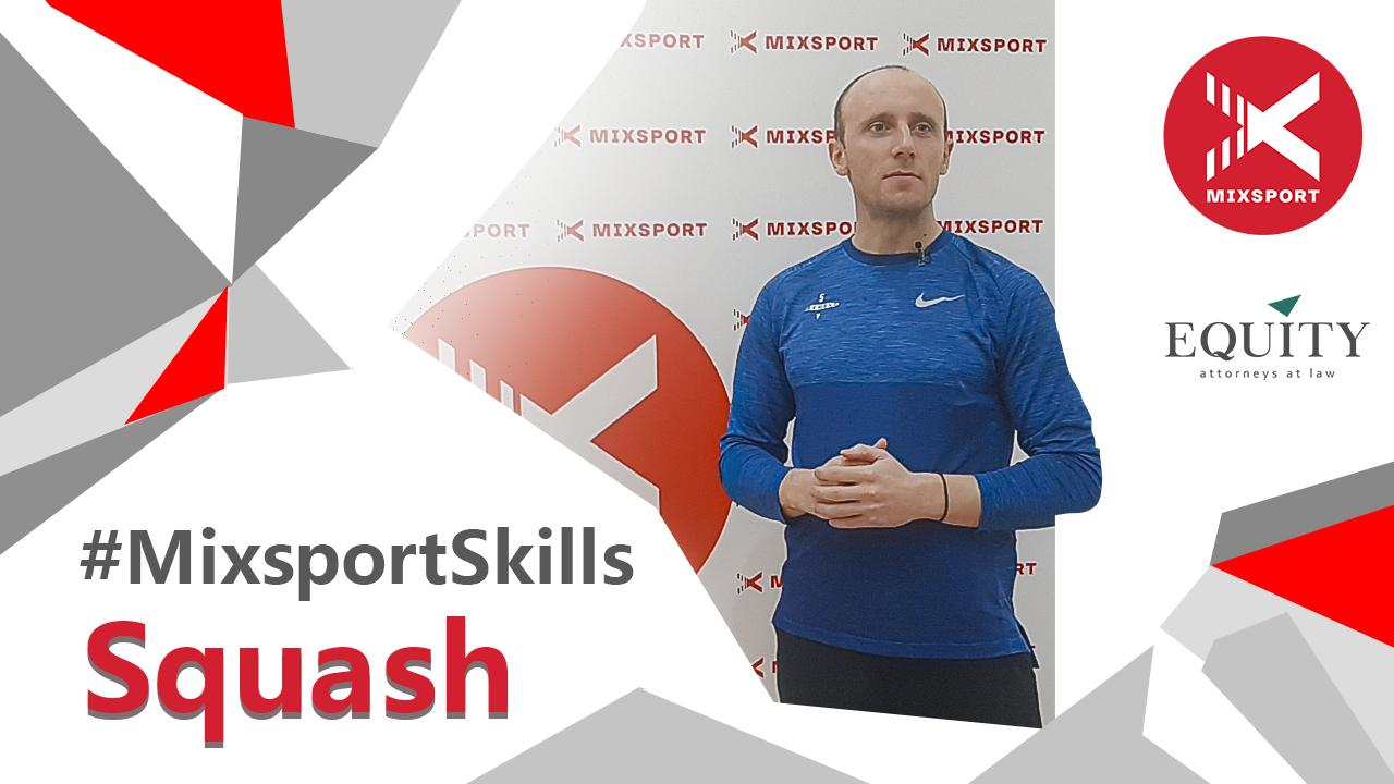 Сквош как стиль жизни: новый выпуск Mixsport Skills